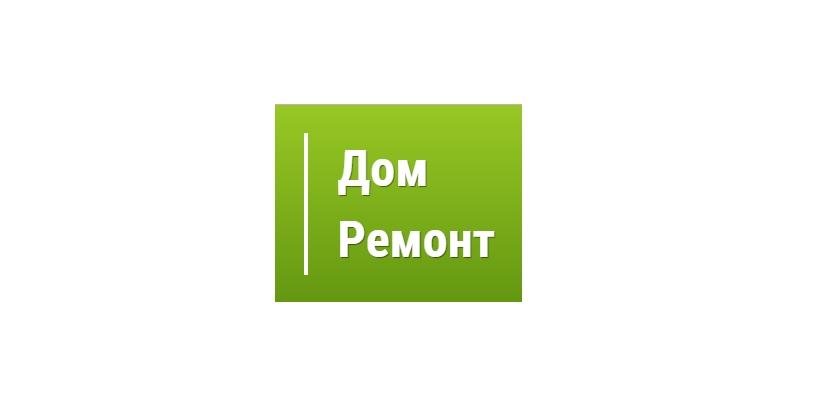 Ремонт квартир Дом Ремонт в Калининграде