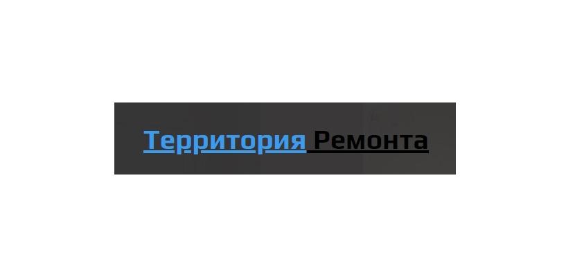 Ремонт квартир, компания Территория Ремонта в Калининграде