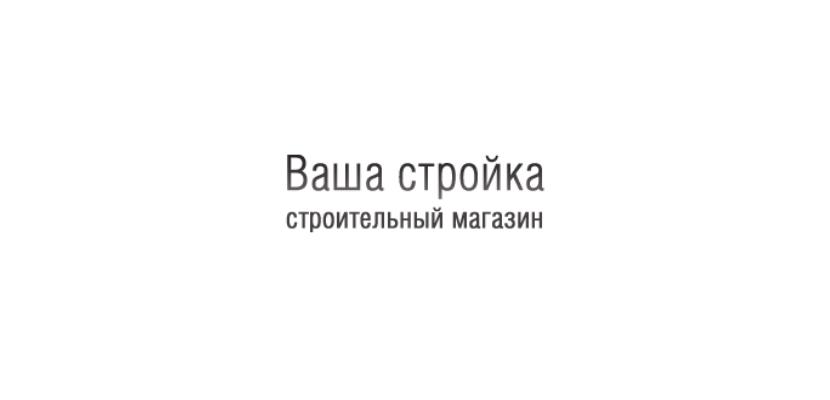 Строительный магазин, Ваша Стройка в Калининграде