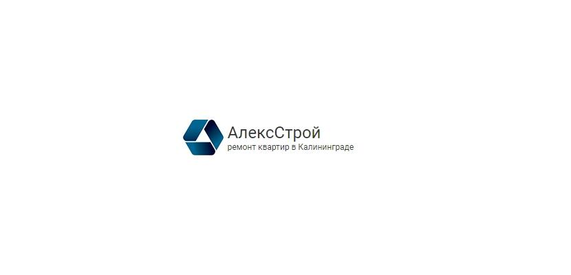 Ремонт квартир в Калининграде компания АлексСтрой