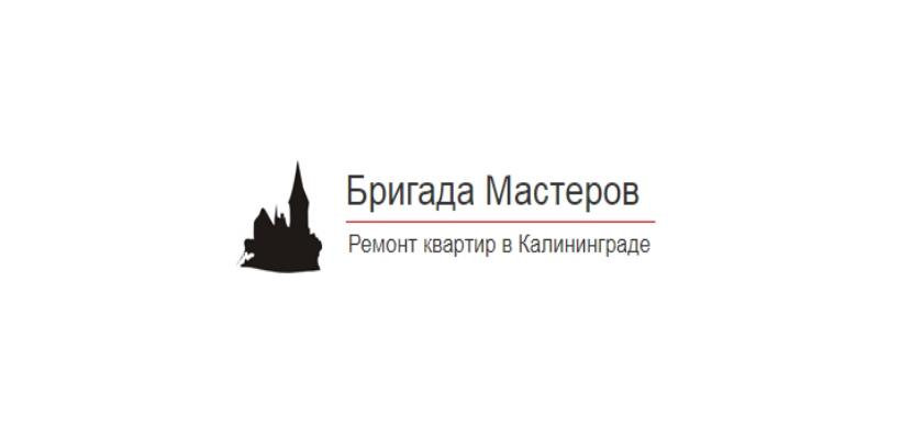 Ремонт квартир, компания Бригада Мастеров в Калининграде