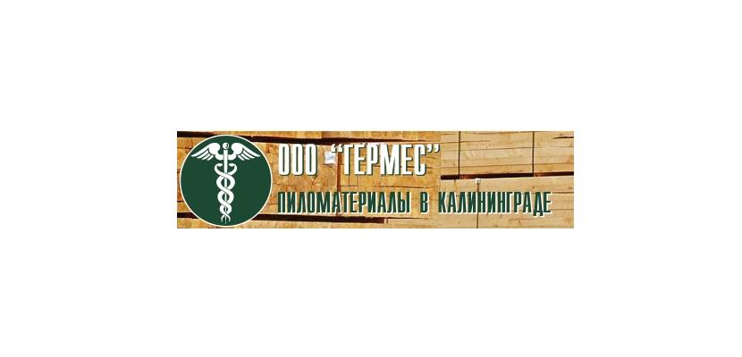 Купить пиломатериалы — компания Гермес в Калининграде