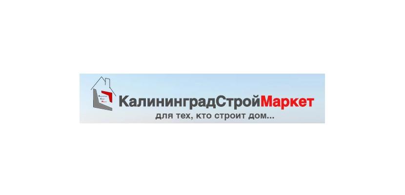 Строительные материалы, КалининградСтройМаркет в Калининграде