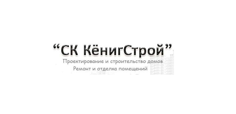 Отделка квартир, компания СК КёнигСтрой в Калининграде