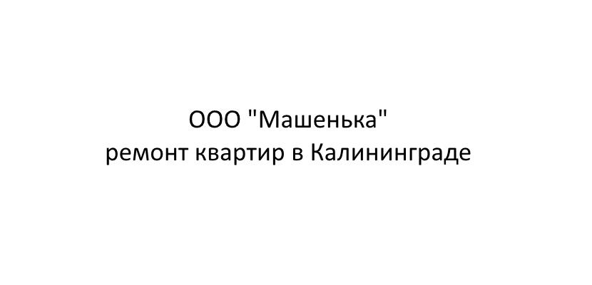 Компания ООО Машенька в Калининграде