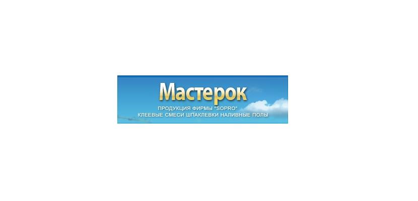 Строительный магазин Мастерок в Калининграде