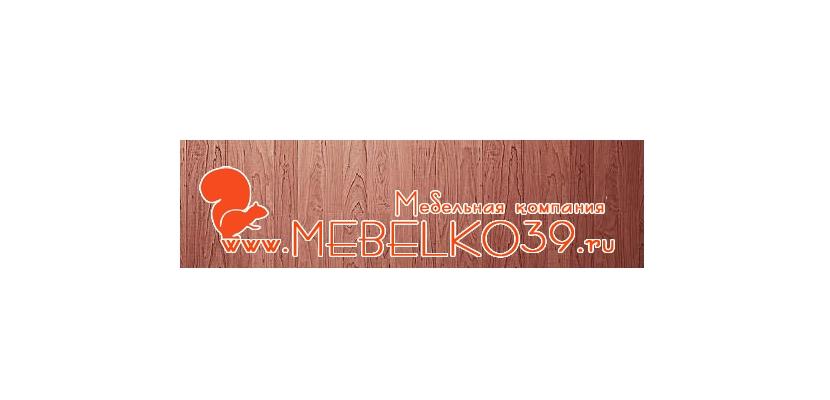 Мебельная компания Mebelko39 в Калининграде
