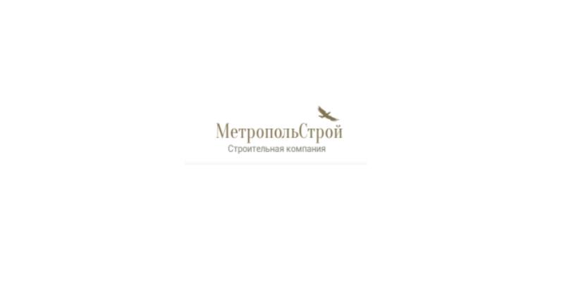 МетропольСтрой в Калининграде