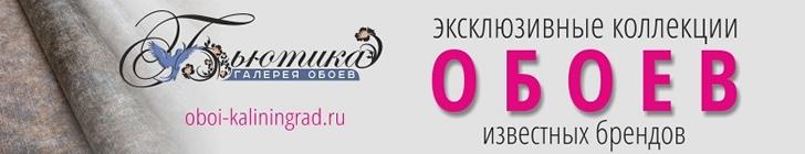 Обои в Калининграде