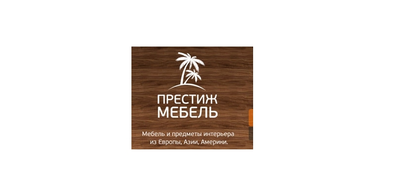 Мебельный магазин Престиж в Калининграде