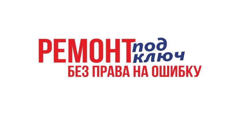 Ремонт под ключ без права на ошибку в Калининграде