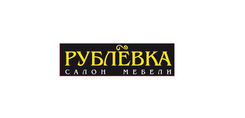 Салон мебели Рублевка в Калининграде