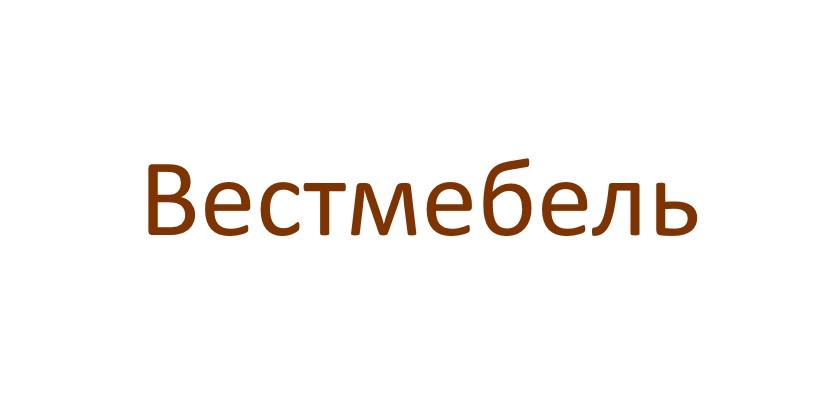 Мебельная фабрика Вестмебель в Калининграде