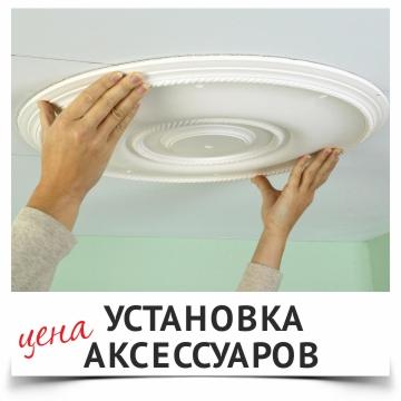 Цены на установку аксессуаров в Калининграде