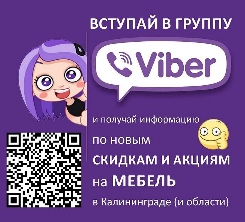 Распродажа мебели в Калининграде и области в Viber