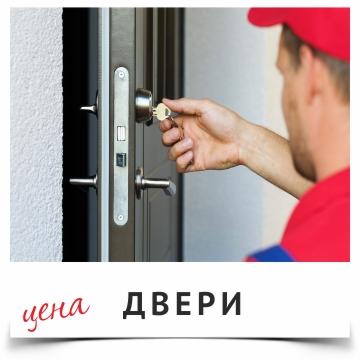 Цены на установку дверей в Калининграде