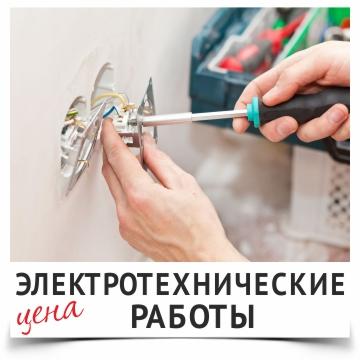 Цены на электротехнические работы в Калининграде