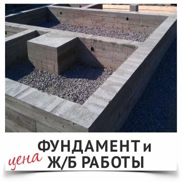 Цены на фундаментные и Ж/Б работы в Калининграде