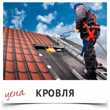 Цены на кровельные работы в Калининграде