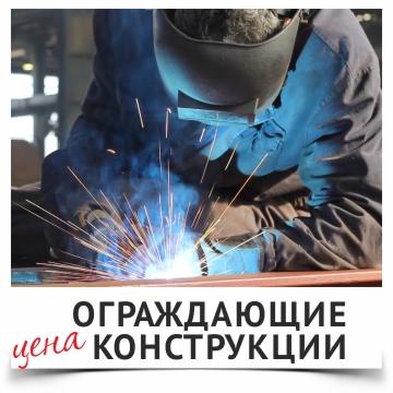 Цены на монтаж ограждающих конструкций и сварочные работы в Калининграде