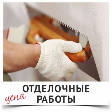 Цены на отделочные работы в Калининграде