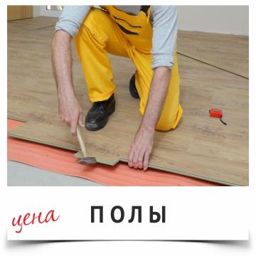 Полы - цены на ремонтные и строительные работы в Калининграде