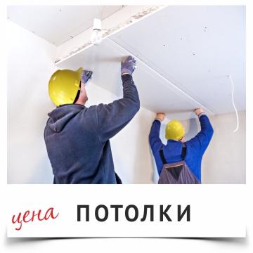 Потолки — цены на ремонтные и строительные работы в Калининграде