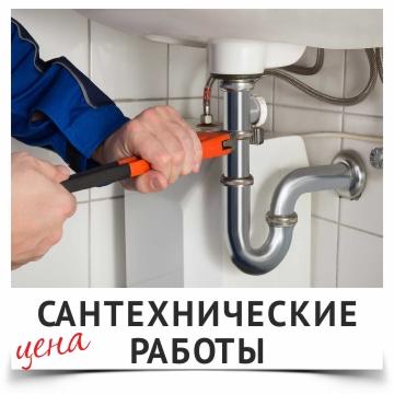 Цены на сантехнические работы в Калининграде