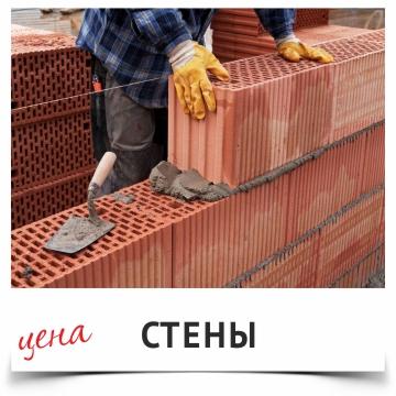 Стены - цены на строительные и ремонтные работы в Калининграде
