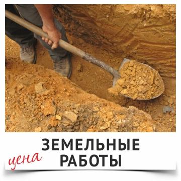 Цены на земельные работы в Калининграде