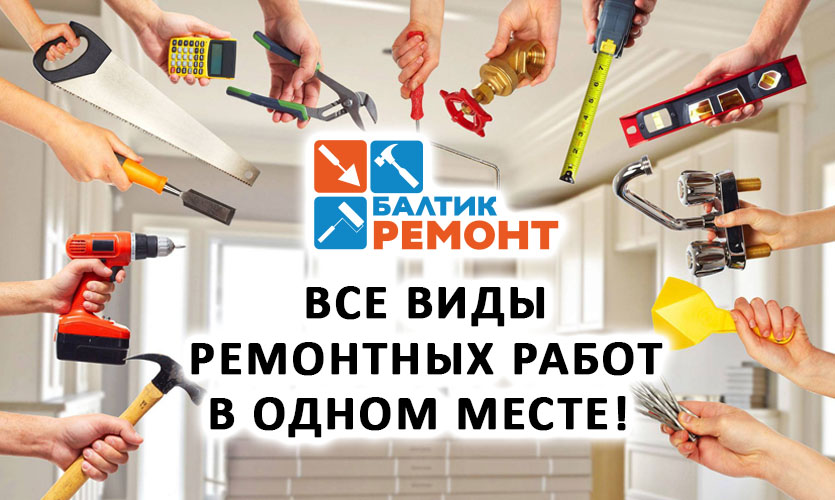 Ремонт в Калининграде